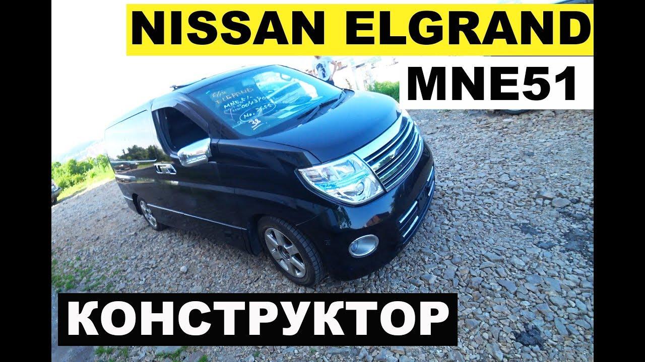 nissan elgrand видео обзор
