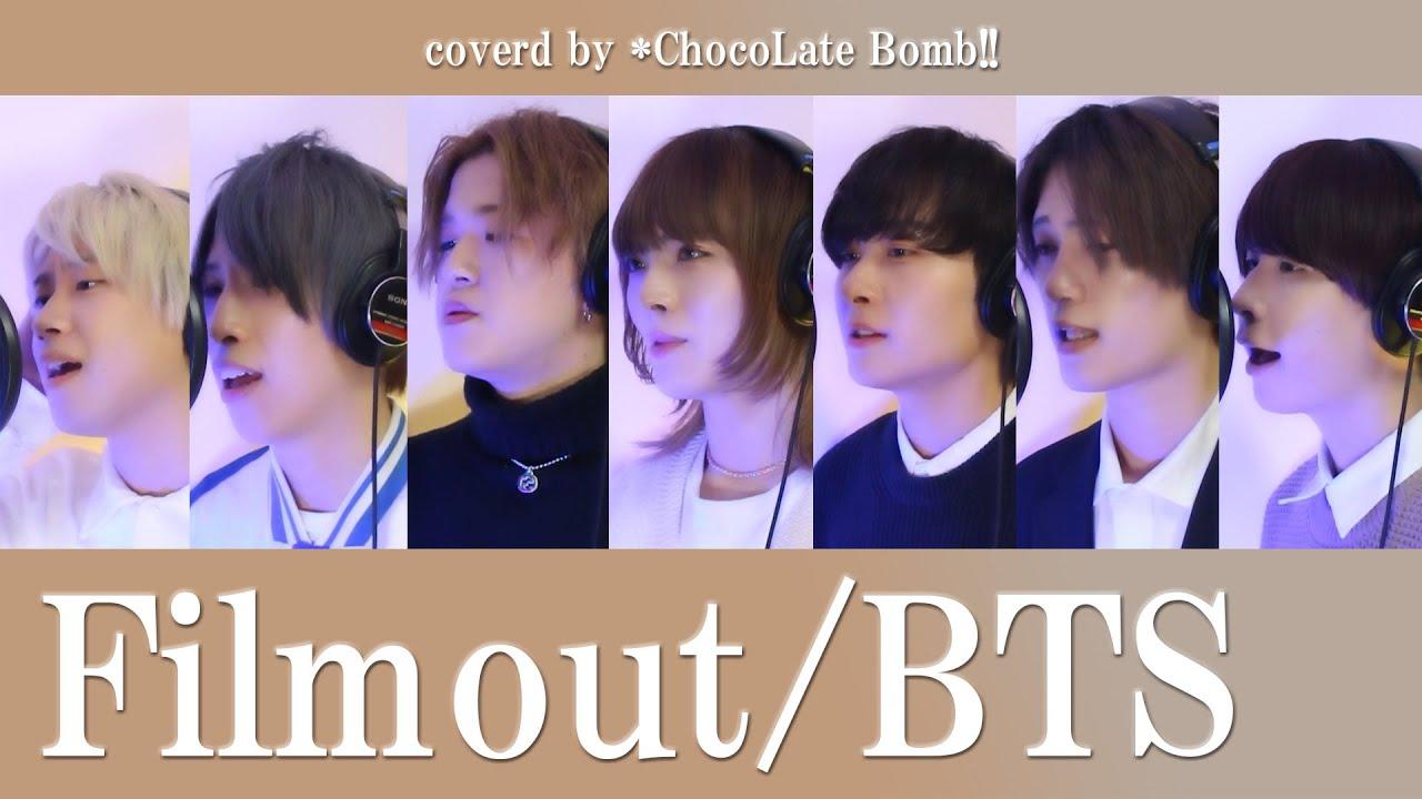 【メンズ7人で】Film out /BTS (방탄소년단) Cover【歌ってみた】
