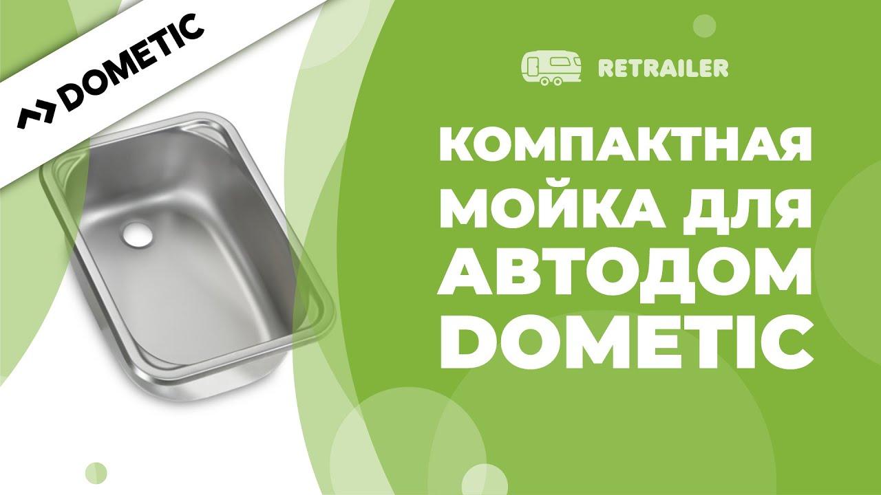 Мойка Dometic VA 930 для кухни автодома