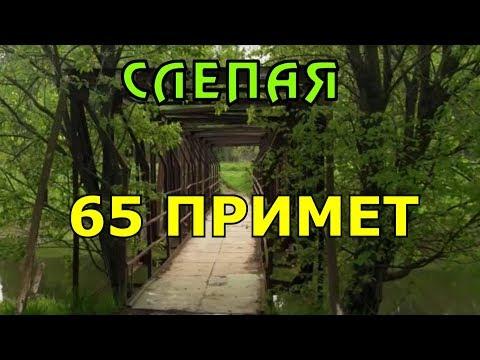 Слепая. 65 примет из сериала от бабы Нины.