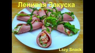Ленивая Закуска / Lazy Snack  #16