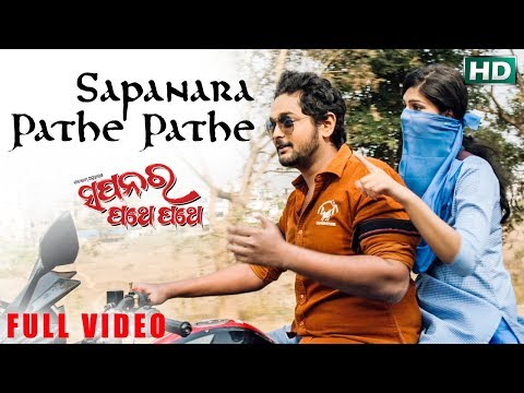 TITLE SONG - SAPANARA PATHE PATHE | New...
