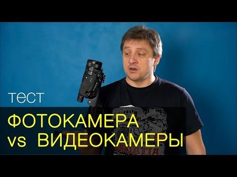 Фотокамера против видеокамеры. Тест