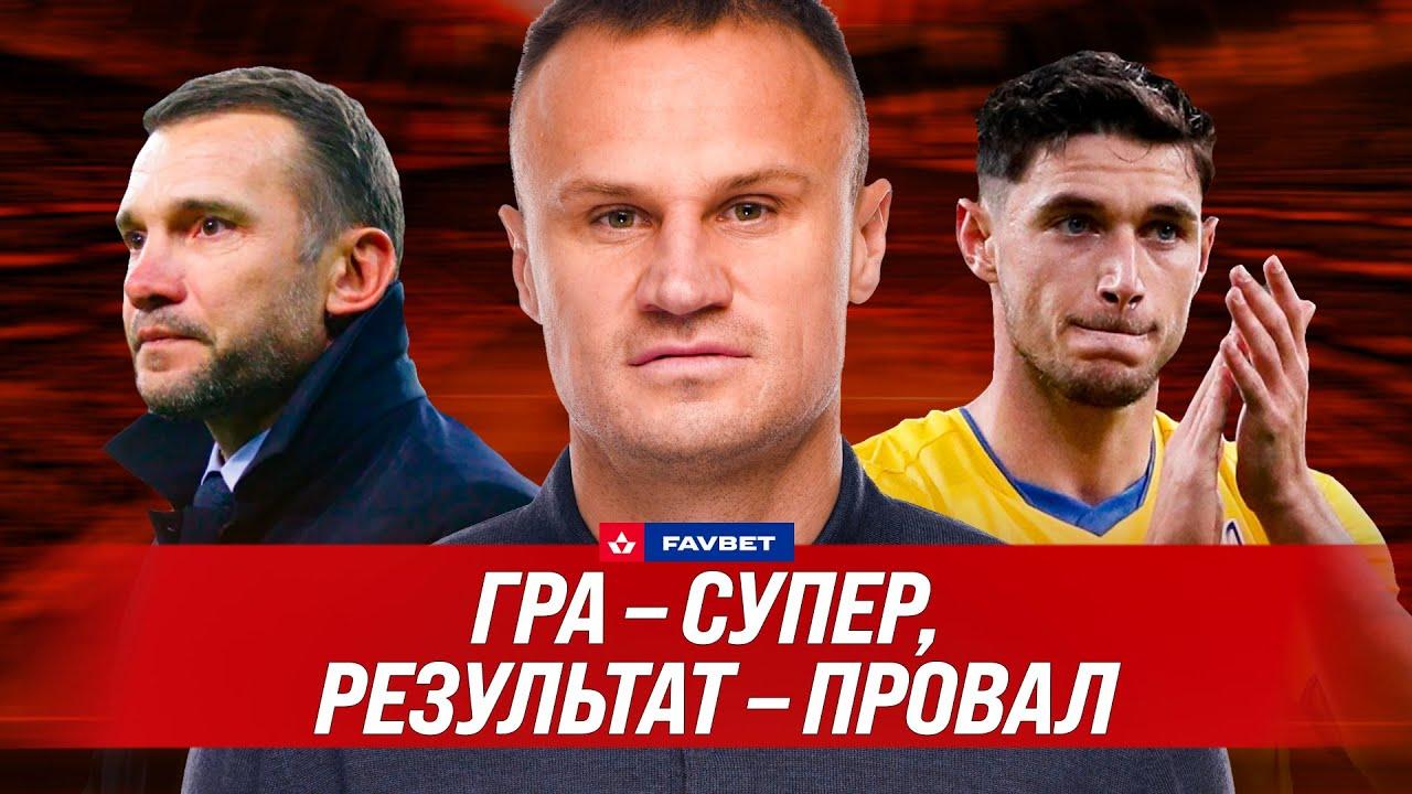 Україна – Казахстан: реалізація – катастрофа, друге місце – наш максимум у групі | Шевчук про матч