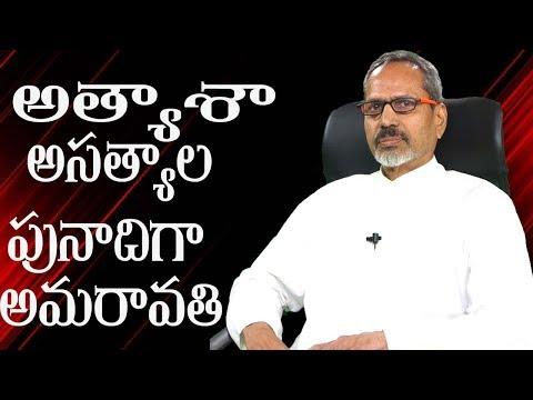 అత్యాశా అసత్యాల పునాదిగా అమరావతి...Nauroji Reddy  Analysis