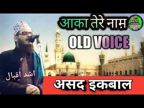 Asad Iqbal || OLD Voice Heart Touching Naat Sharif || Aaqa Tere Naam Maula Tere Naam