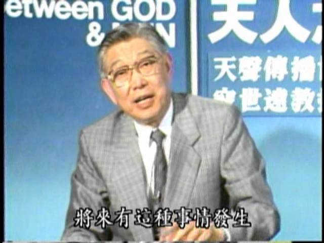 【天人之間】寇世遠系列102_聖經的真理性--第二講:聖經的科學性與真理性