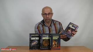 "Обзор серии книг ""Астрономия и астрофизика"", под ред. Сурдин В.Г."