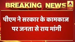 सरकार के कामकाज पर पीएम मोदी ने 'नमो एप' पर जनता से मांगी राय   ABP News Hindi