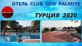 ТУРЦИЯ отель Club Med Palmiye 4 Кемер Goynuk прямое включение октябрь 2020