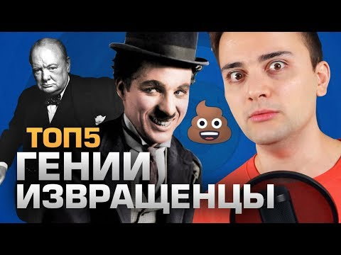 ТОП5 ГЕНИЕВ-ИЗВРАЩЕНЦЕВ - Познавательные и прикольные видеоролики