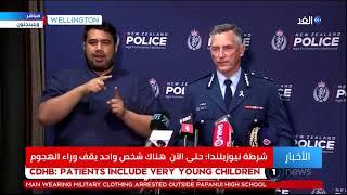 بعد هجوم المسجدين .. الشرطة النيوزيلندية: نقوم بكل ما وسعنا لنبقى البلاد آمنة