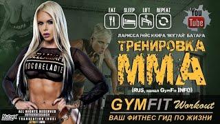 ЭКСКЛЮЗИВНАЯ тренировка ММА Ларисы Рейс RUS, канал GymFit INFO