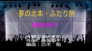 夢の北本・ふたり旅 藤亜希子 作詞:格地秀明 作曲:藤美希子 編曲:白...