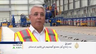 كردستان العراق: بدء إنتاج أول مصنع للألمونيوم