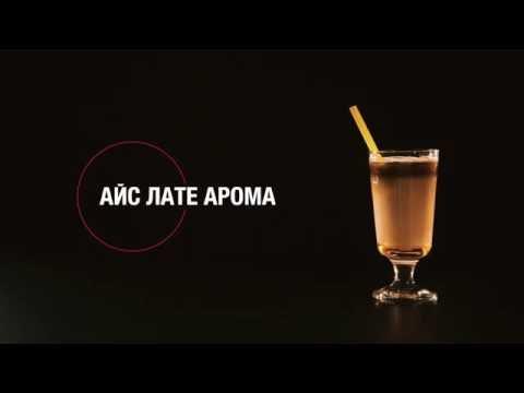Рецепта Айс Лате Арома Spetema