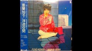 Download Tomoko Aran - I'm In Love [Warner Bros. Records] 1983