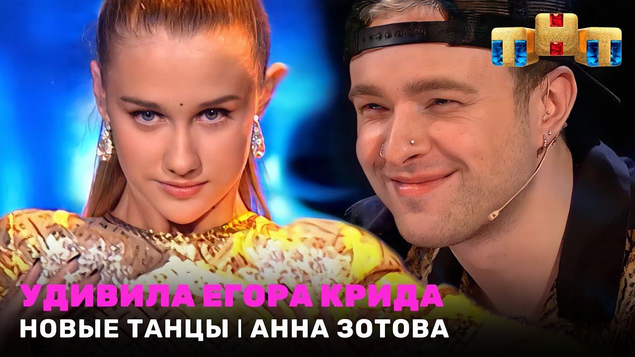 НОВЫЕ ТАНЦЫ: удивила Егора Крида - Анна Зотова