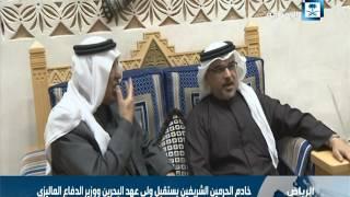 خادم الحرمين الشريفين يستقبل ولي عهد البحرين ووزير الدفاع الماليزي