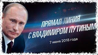 Прямая трансляция с Владимиром Владимировичем Путиным 7 июня 2018 года