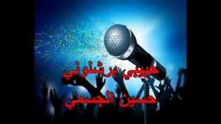 حبيبي برشلوني - الجسمي كاريوكي arabic karoke demo