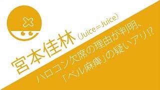 "Juice=Juice 宮本佳林が""ベル麻痺""の疑いアリ!?ハロコン欠席の原因があきらかに ベル麻痺 検索動画 7"