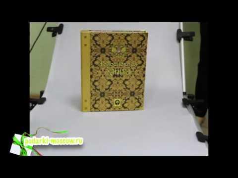 Видео Родословная книга в подарок купить екатеринбург