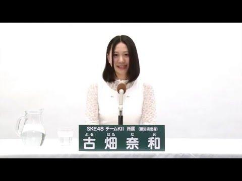 AKB48 45thシングル 選抜総選挙 アピールコメント SKE48 チームKII所属 古畑奈和 (Nao Furuhata) 【特設サイト】 http://sousenkyo.akb48.co.jp/