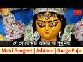 Song : Se Je Tomar Amar Ma Shudhu Noy | Durga Puja 2019