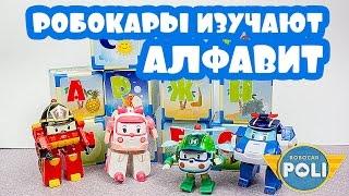 Игрушки РОБОКАРЫ изучают алфавит и называют животных. Игрушечный мультик про машинки на русском