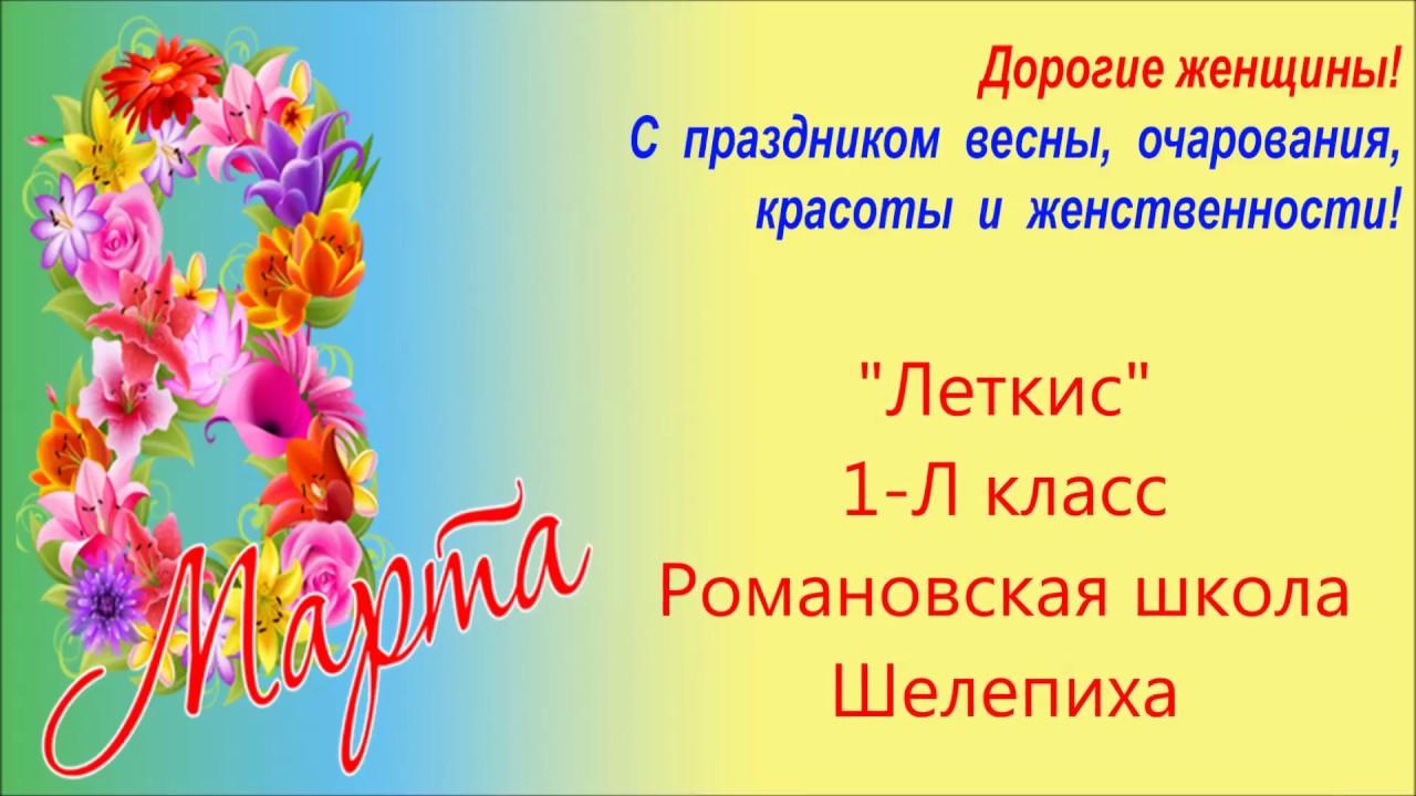 Шелепиха романовская школа