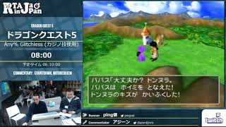 Dragon Quest 5 Speedrun by pingval. RTA in Japan Marathon 2017