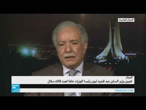 ما أسباب اختيار عبد المجيد تبون رئيسا للوزراء في الجزائر؟  - نشر قبل 2 ساعة
