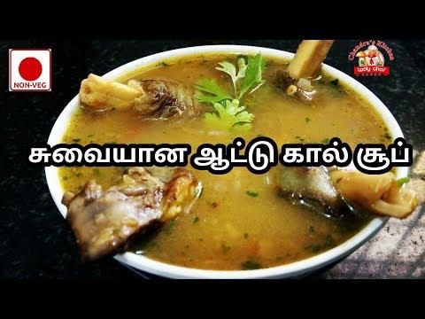 ஆட்டு கால் சூப் | Attukal Soup in Tamil | mutton soup | soup recipes