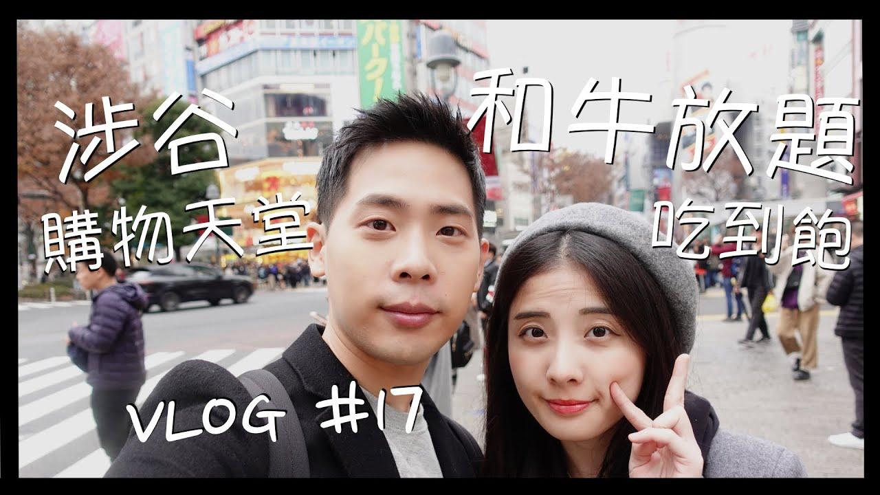 VLOG #17 東京自由行/和牛壽喜燒吃到飽/涉谷購物天堂/Loft買不停/日本烤地瓜 - YouTube