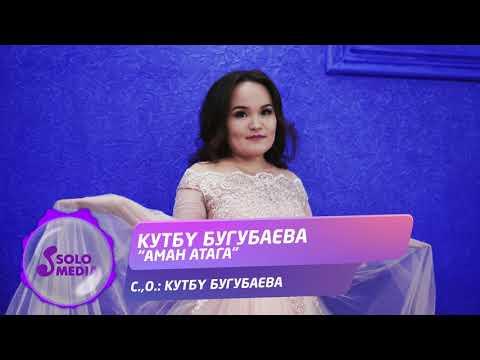 Кутбу Бугубаева - Аман Атага