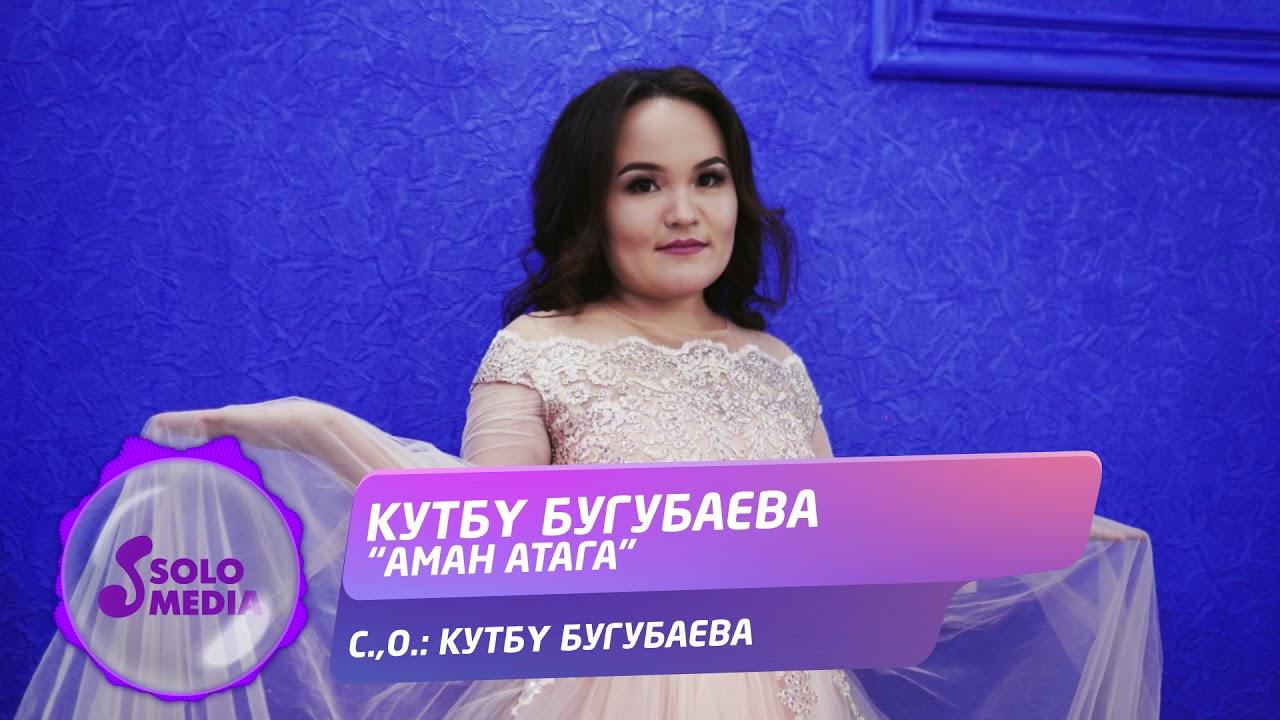 Кутбу Бугубаева - Аман атага / Жаны ыр 2021