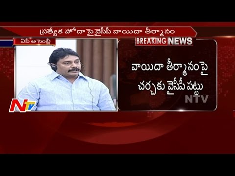 Thumbnail: YSRCP Leaders Protest in Assembly over to Discuss on AP Special Status || NTV