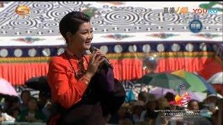 天边,卓玛,欢歌笑语 - 降央卓玛(香巴拉旅游节开幕式 20180730)Horizon, Dolma, Song & Laughter - Jamyang Dolma mp3