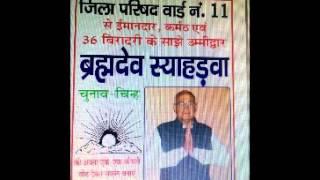 Bhai Bhramdev Jeetega