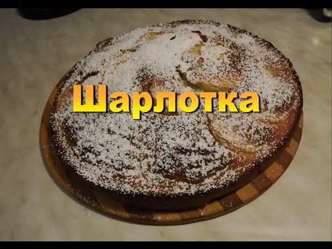 AIR charlotte with apples - SUPER RECIPE! RESULT GUARANTEE!из YouTube · Длительность: 10 мин4 с