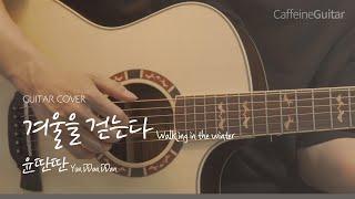 겨울을 걷는다 - 윤딴딴 Yun DDanDDan 「Guitar Cover」 기타 커버, 코드, 타브 악보