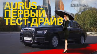 AURUS SENAT за 22 000 000 руб. Конкурент Rolls-Royce и Bentley?