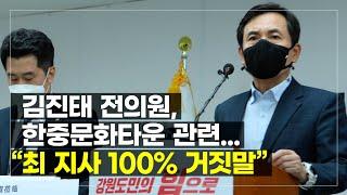 """김진태 전의원, 강원도 한중문화타운 """"최 지사 100%…"""