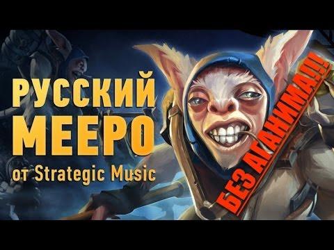видео: dota 2: Русский meepo (без Аганима!)