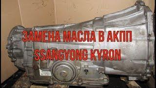 замена масла в акпп kyron
