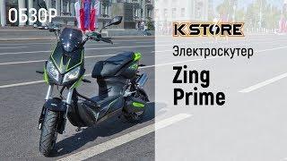 обзор электроскутера Zing Prime
