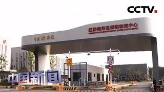 [中国新闻] 上海虹桥商务区为进博会参展商打造一站式服务平台 | CCTV中文国际