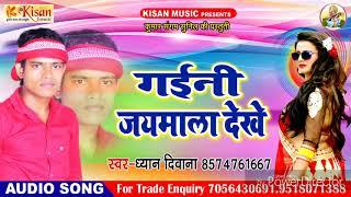 Dhyan dewana letedt song 2018/ goeni jaymala dekhe kisan music