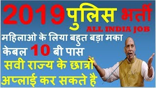 BREAKING NEWS POLICE BHARTI 2019. || POLICE RECRUITMENT 2019. || POLICE JOB 2019.